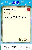 Pochi08081103