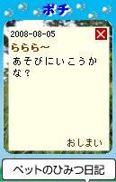 Pochi08080503