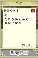 Pochi08081906