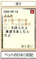 Pochi08091402